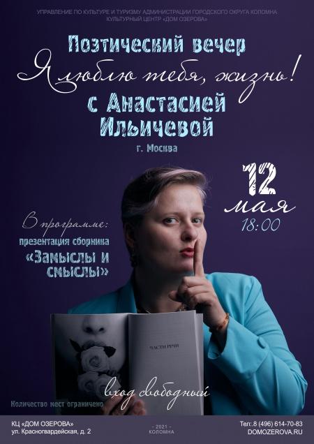 Поэтическая встреча «Я люблю тебя, жизнь!» с Анастасией Ильичевой
