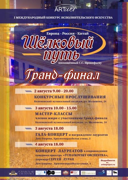 Международный конкурс «Шёлковый путь», посвящённый С.С. Прокофьеву