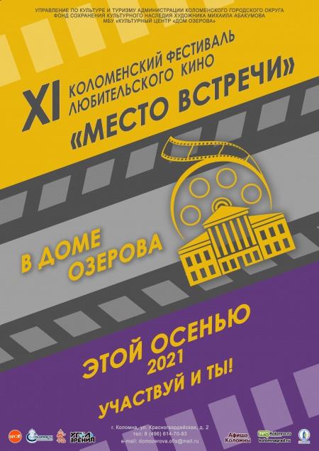 XI Коломенский открытый фестиваль любительского кино «Место встречи»