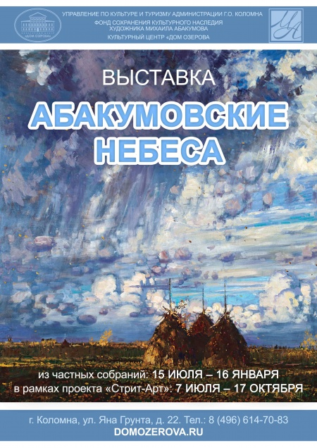 Выставка «Абакумовские небеса»