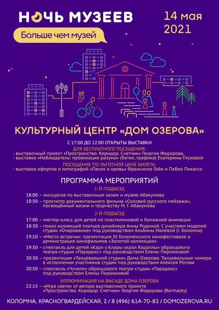 Акция «Ночь музеев» – 2021