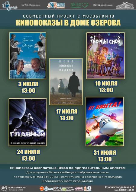 Кинопоказы в Доме Озерова. Расписание на июль