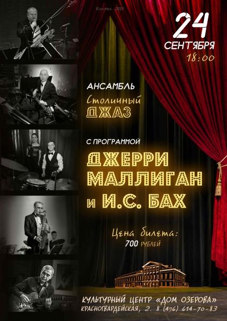 Концерт ансамбля «Столичный джаз» с программой «Джерри Маллиган и И.С. Бах»