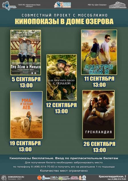Бесплатные кинопоказы в Доме Озерова. Расписание на сентябрь
