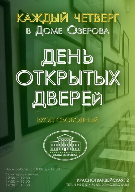 День открытых дверей в Доме Озерова. Каждый четверг
