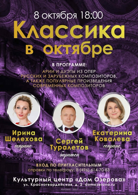 Концерт «Классика в октябре»