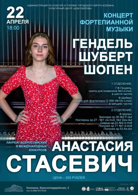 Концерт фортепианной музыки «Гендель. Шуберт. Шопен»