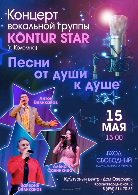 Концерт «Песни от души к душе»