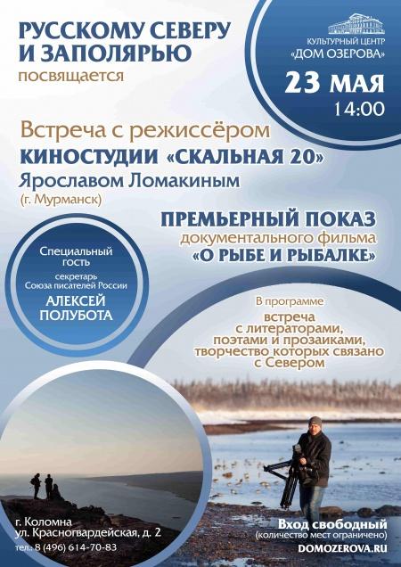 Творческая встреча с режиссёром Киностудии «Скальная 20» Ярославом Ломакиным