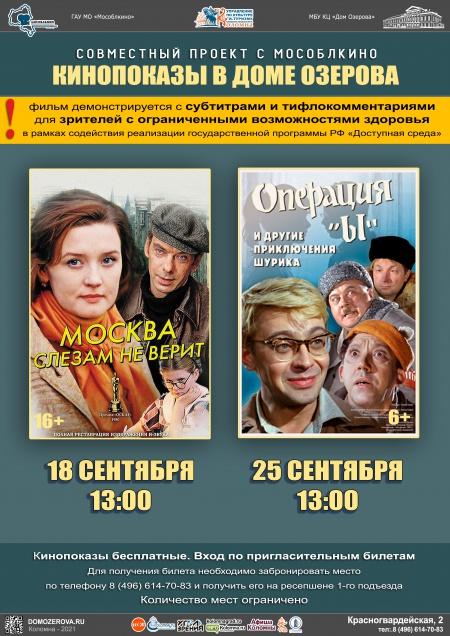 Бесплатные кинопоказы в Доме Озерова с субтитрами
