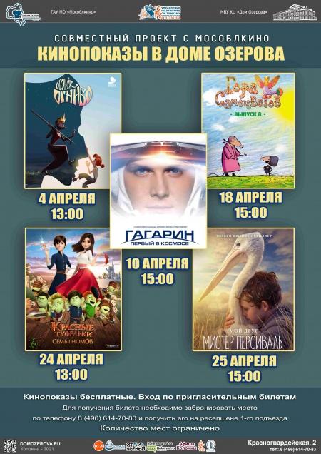 Расписание кинопоказов в апреле